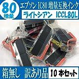 ハッピーインク エプソン ICLC80L 増量 互換インクカートリッジ IC80L対応 ライトシアンインク 10本セット E80LC_10 専用パッケージ無し