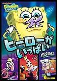 スポンジ・ボブ ヒーローがいっぱい [DVD]