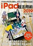 iPad 超活用術2019 (エイムック 4094)