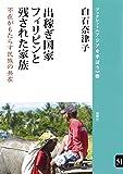 出稼ぎ国家フィリピンと残された家族──不在がもたらす民族の共在 (ブックレット《アジアを学ぼう》)