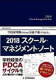 2018 スクール・マネジメント・ノート―学校経営のPDCAサイクルをこの1冊ですべて管理!