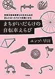 まちがいだらけの自転車えらび 幸福な自転車乗りになるための正しいロードバイクの買いかた (双葉文庫)