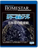 HOMESTAR (ホームスター) 専用 原板 カラーソフト 北半球の星座絵