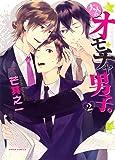 大人のオモチャ男子。 2 (Dariaコミックス)