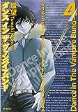 ダンス イン ザ ヴァンパイアバンド 4 (MFコミックス)