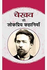 Chekhov Ki Lokpriya Kahaniyan (Hindi Edition) Kindle Edition