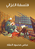 فلسفة الغزالي (Arabic Edition)