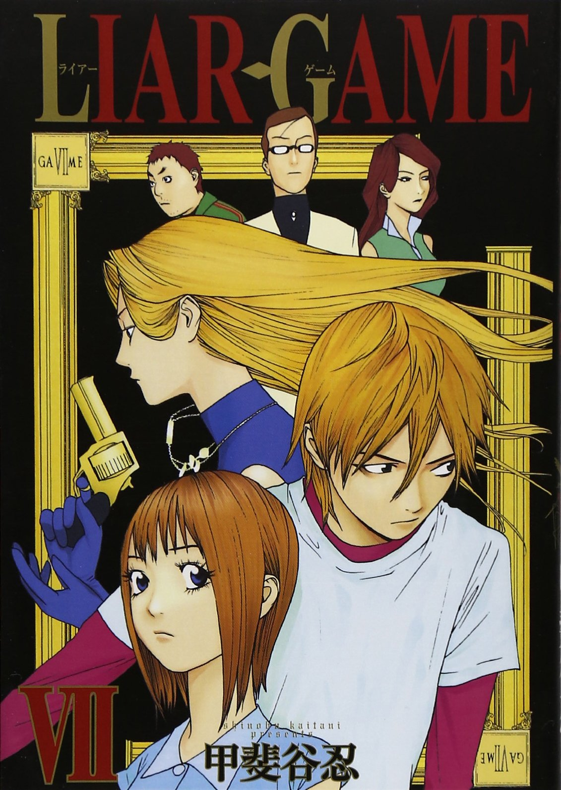LIAR GAME Vol.7 ( Young Jump Comics )[ In Japanese ] pdf epub