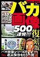 復刻版 バカ画像500連発 ! (鉄人文庫)