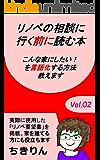 Vol.2 リノベの相談に行く前に読む本 キンドル・リノベシリーズ (ちきりんブックス)