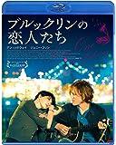 ブルックリンの恋人たち スペシャル・プライス [Blu-ray]