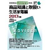 家電製品アドバイザー資格 商品知識と取扱い 生活家電編 2017年版 (家電製品資格シリーズ)