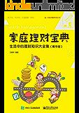 家庭理财宝典:生活中的理财知识大全集(精华版) (小钱袋赚起来丛书)
