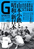 Gスピリッツ Vol.53 (タツミムック)