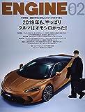 ENGINE 2020年 02 月号 [雑誌]