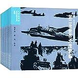 中国连环画经典故事系列·第二次世界大战史连环画库(套装共33册)