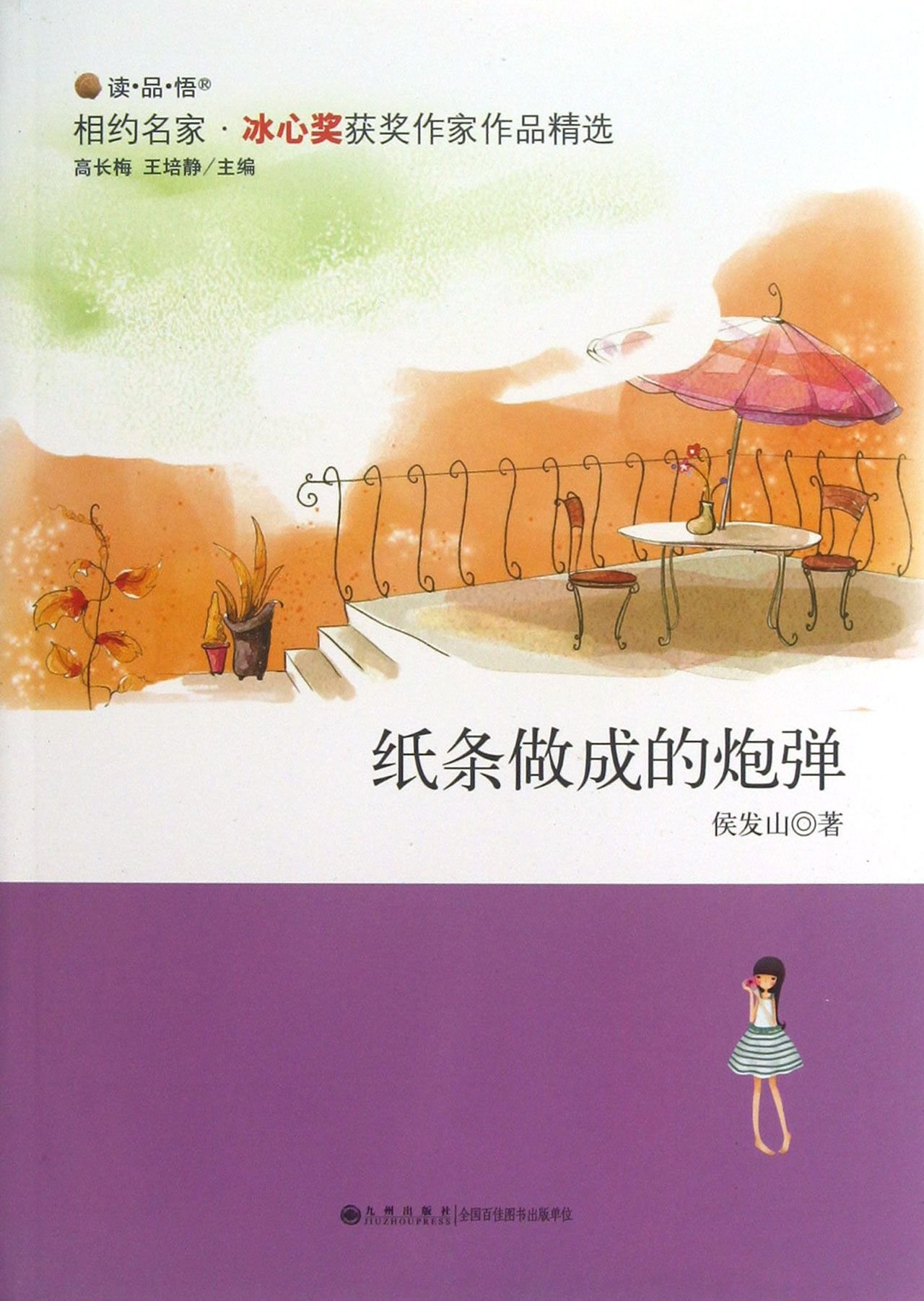 Paper-made Cannonball (Chinese Edition) pdf