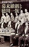 古写真で見る幕末維新と徳川一族 (角川新書)