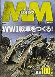ミリタリーミニチュア ジオラマWWI戦車をつくる! (イカロス・ムック)