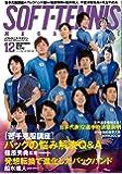 ソフトテニスマガジン 2019年 12 月号 [雑誌]