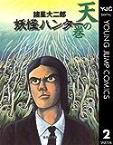 妖怪ハンター 2 天の巻 (ヤングジャンプコミックスDIGITAL)