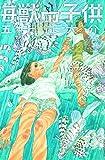 Children of the Sea, Vol. 5
