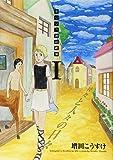 ギリシャ神話劇場神々と人々の日々 1 (ヤングジャンプコミックス)