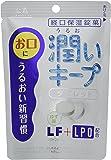 森永製菓 潤いキープタブレット 18g