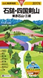 山と高原地図 石鎚・四国剣山 東赤石山・三嶺 2017 (登山地図 | マップル)