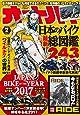 オートバイ 2017年7月号 [雑誌]