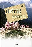 山行記 (文春文庫)