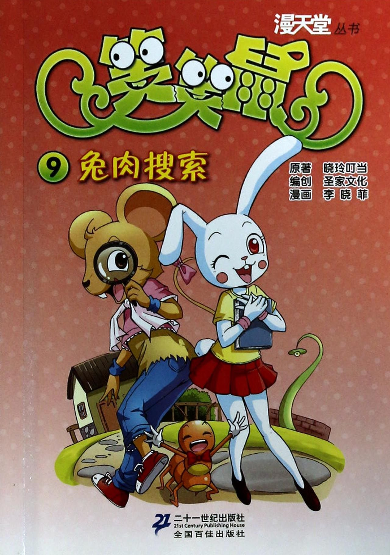 Download Heaven smiled Rat Man Series 9: rabbit search(Chinese Edition) pdf epub