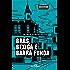 Brás, Bexiga e Barra Funda - Texto integral (Clássicos Melhoramentos)