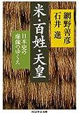 米・百姓・天皇 日本史の虚像のゆくえ (ちくま学芸文庫)
