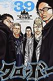 クローバー 39 (少年チャンピオン・コミックス)