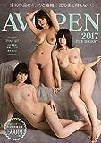 AVOPEN2017-THE DIGEST- 全90作品をギュッと濃縮! ! 出るまで待てない! !  AV OPEN [DVD]