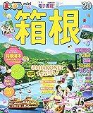 まっぷる 箱根mini'20 (マップルマガジン 関東 14)