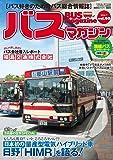 バスマガジンvol.90 (バスマガジンMOOK)