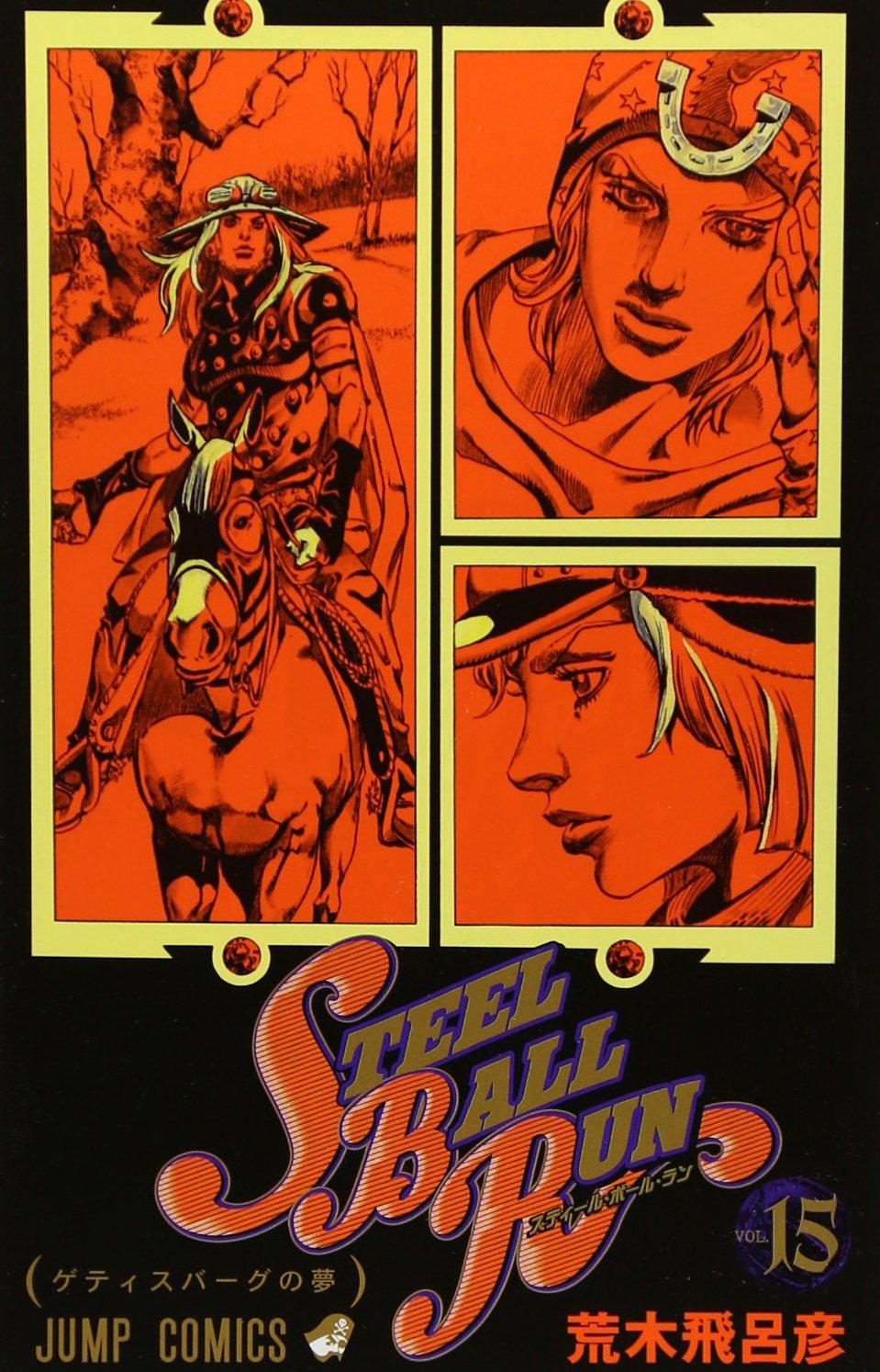 Download スティール・ボール・ラン #15 ジャンプコミックス: ゲティスバ-グの夢 (JoJo's Bizarre Adventure #95, Part 7, Steel Ball Run #15) ebook