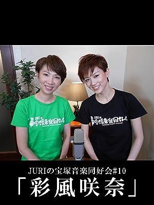 咲 彩 リアルタイム 風 奈
