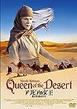 アラビアの女王 愛と宿命の日々 [DVD]