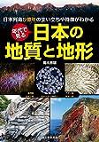 年代で見る 日本の地質と地形: 日本列島5億年の生い立ちや特徴がわかる