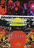 ダウト自作自演 LAST INDIES TOUR(絆-kizna-)at渋谷C.C.Lemonホール [DVD]