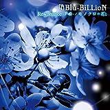 Resonance-共鳴- / モノクロの花 (初回盤B)