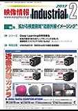 映像情報インダストリアル 通巻876号 (2017-01-25) [雑誌]