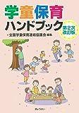 学童保育ハンドブック 第2次改訂版