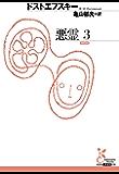 悪霊 3 (光文社古典新訳文庫)