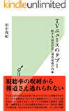 TVニュースのタブー~特ダネ記者が見た報道現場の内幕~ (光文社新書)