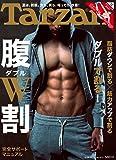 Tarzan (ターザン) 2015年 5/28号 No.672 [雑誌]2015/5/7