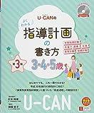U-CANのよくわかる指導計画の書き方(3.4.5歳)第3版〔CD-ROM付き〕 (ユーキャンの保育スマイルBOOKS)